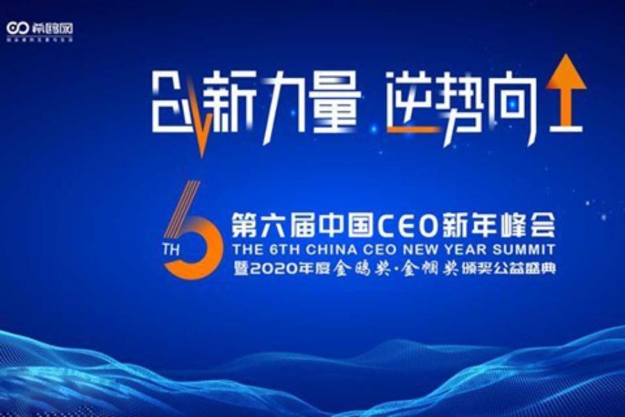 第六届中国CEO新年峰会暨2020年度金鸥奖颁奖典礼