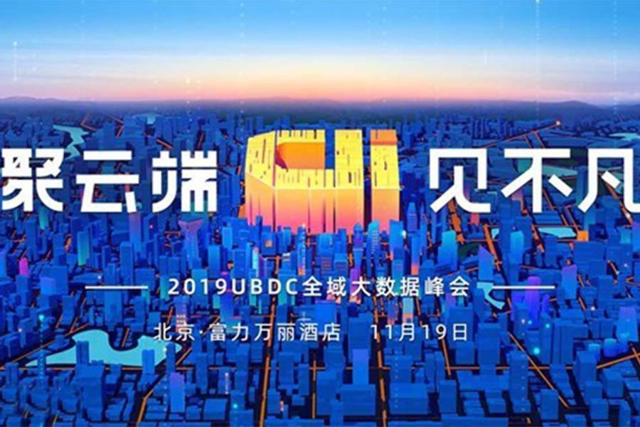 友盟+ 2019 UBDC 全域大数据峰会:聚云端 见不凡