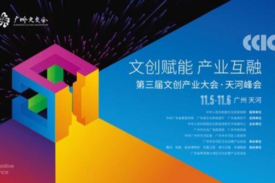 第三届文创产业大会·天河峰会开幕式暨主论坛