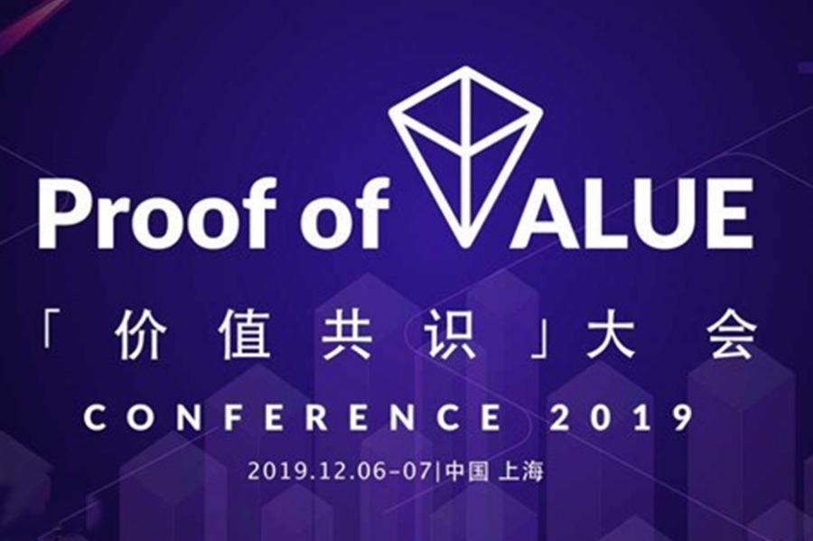 Proof of VALUE 2019 价值共识大会 (区块链行业峰会)