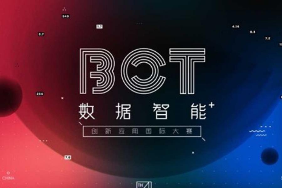 BOT大赛第六站| AI无限·智联世界 杭州站,观众招募启动!
