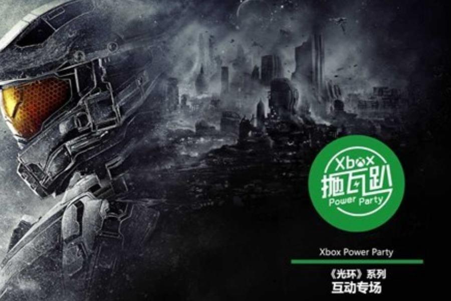 Xbox抛瓦趴 《光环》 主题专场