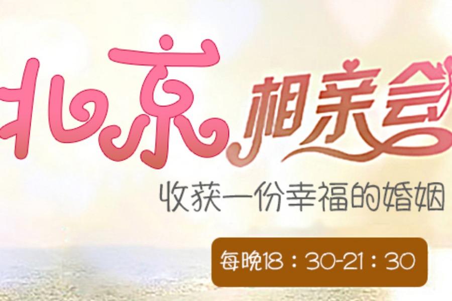 北京相亲会,每晚18:30-21:30,本硕居多 ,收获一份幸福的婚姻