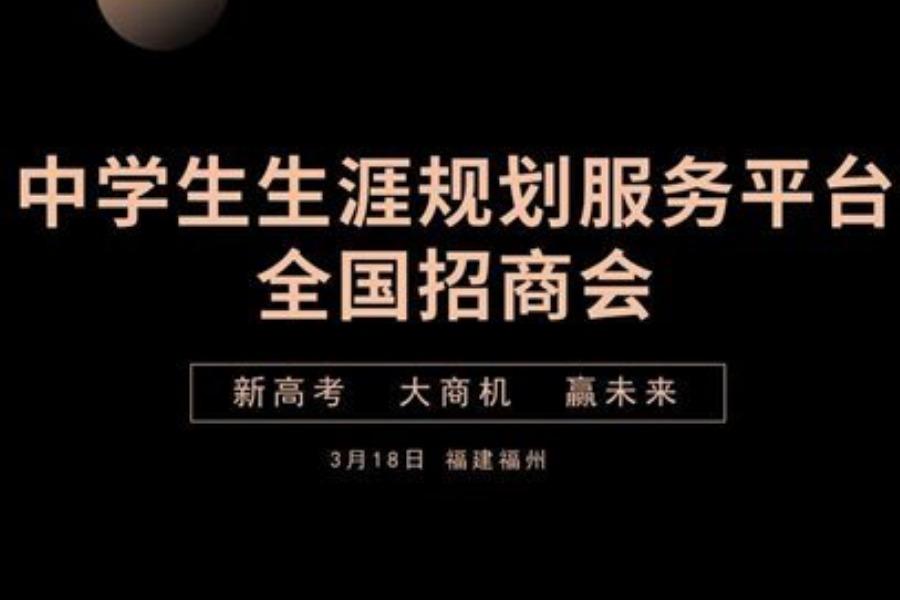 中学生生涯规划服务平台全国招商会(福州站)