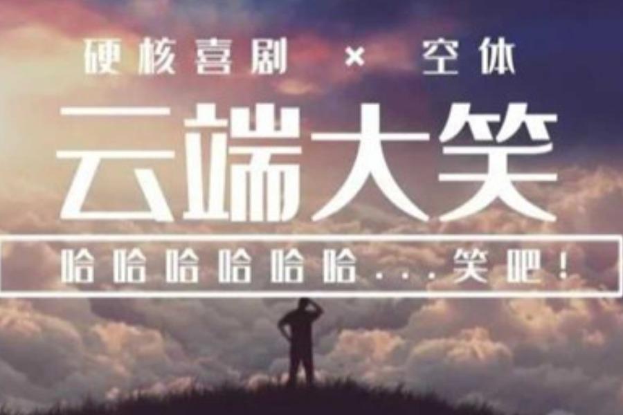 """【线上活动】硬核喜剧&空体""""云端大笑""""线上脱口秀活动(公益活动)"""
