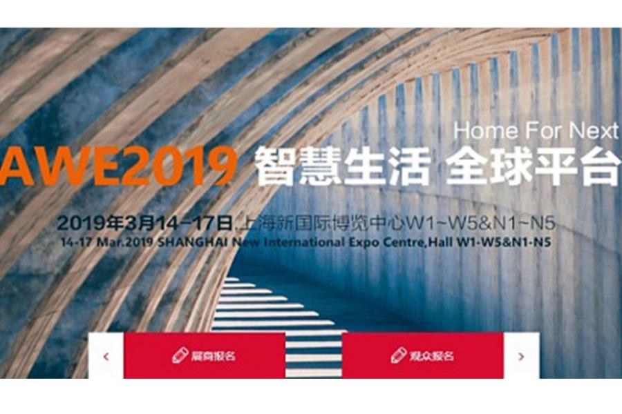 2019年中国家电及消费电子博览会AWE