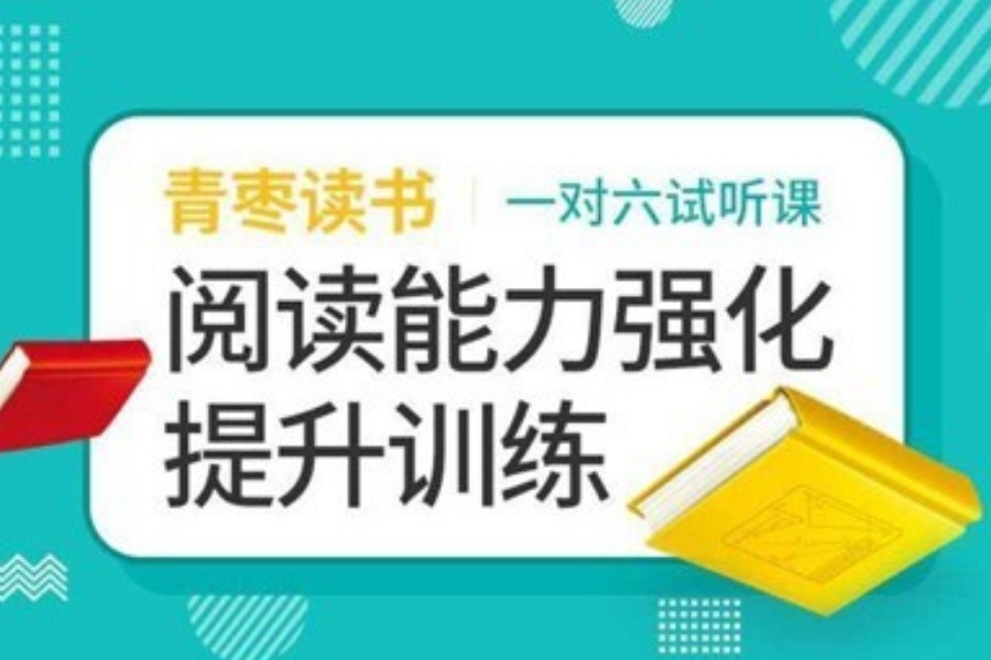 青枣读书 1对6精品在线阅读课 体验课(小学1-6年级)