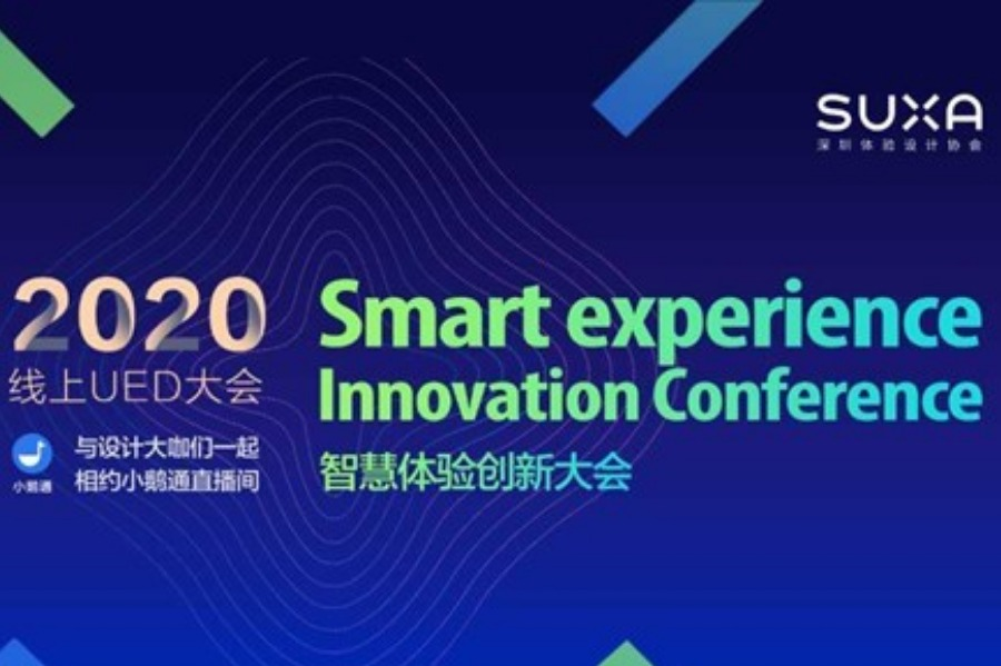 SUXA线上UED大会—智慧体验创新大会