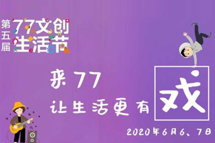 【第五届77文创生活节】 6-8月的周末、持续一夏的文艺活动,你,准备好了吗?