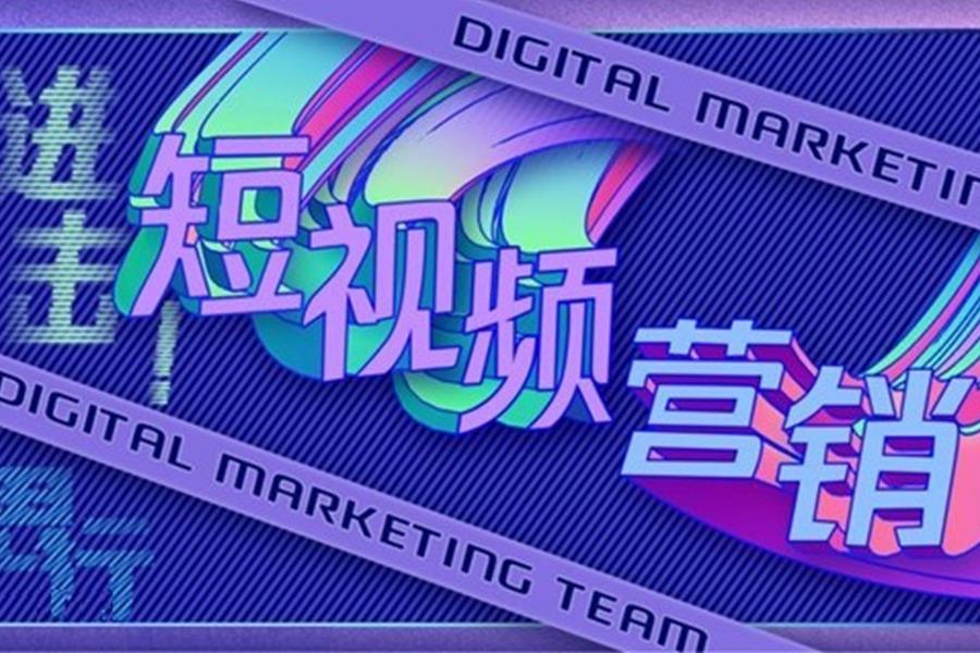 活动预告   进击 ! 短视频营销 红马品牌新营销沙龙走一波