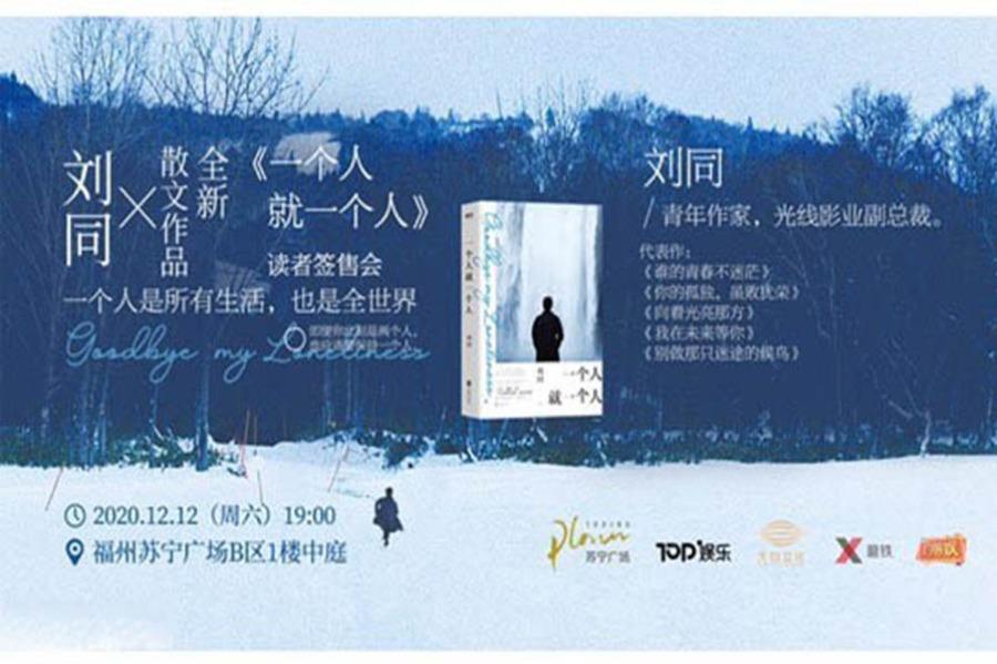2020年12月12日刘同读者签售会福州站