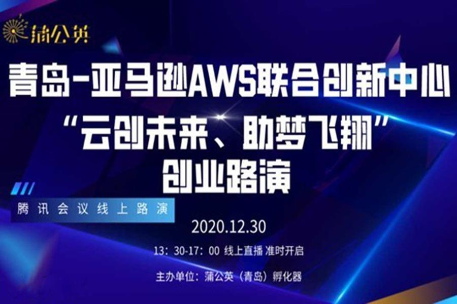 """青岛-亚马逊AWS联合创新中心""""云创未来、助梦飞翔""""创业路演"""