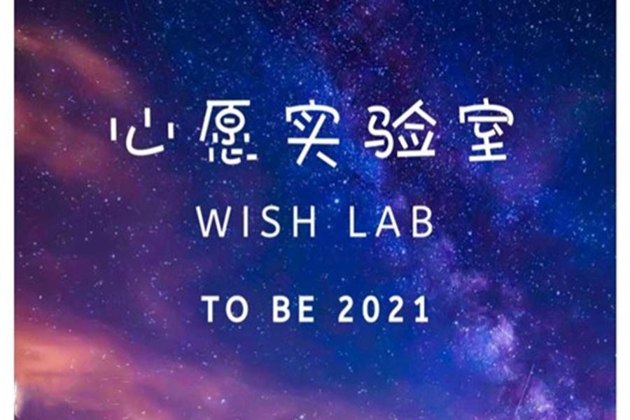 【有趣灵魂大联盟】心愿实验室,遇见最美的自己