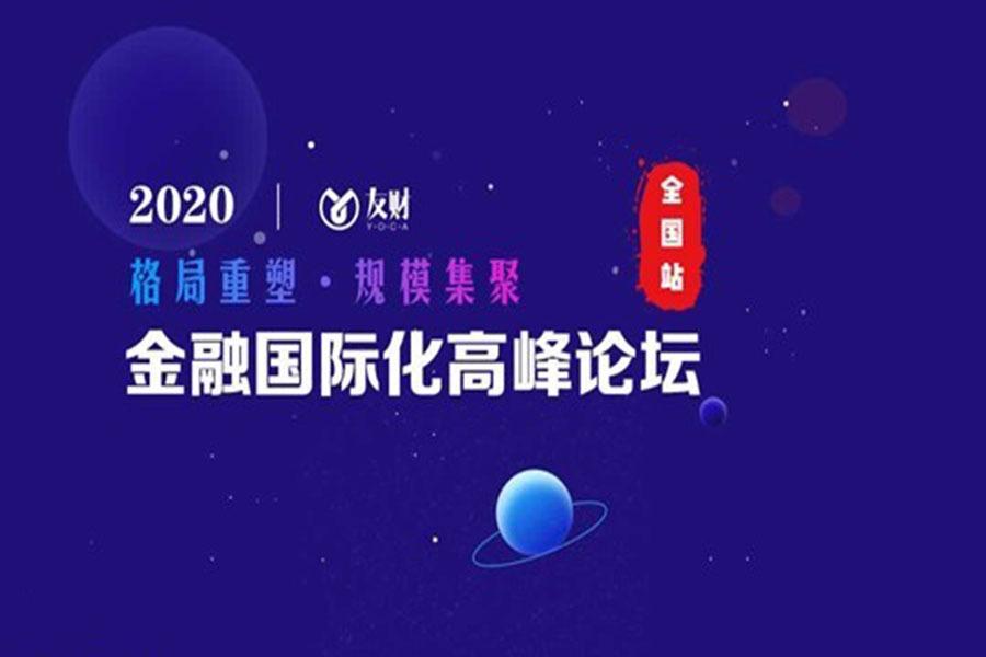 2021金融国际化高峰论坛全国巡展 ●成都站