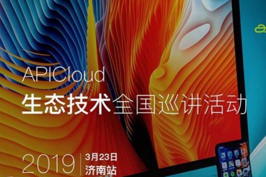 APICloud生态技术全国巡讲活动-济南站