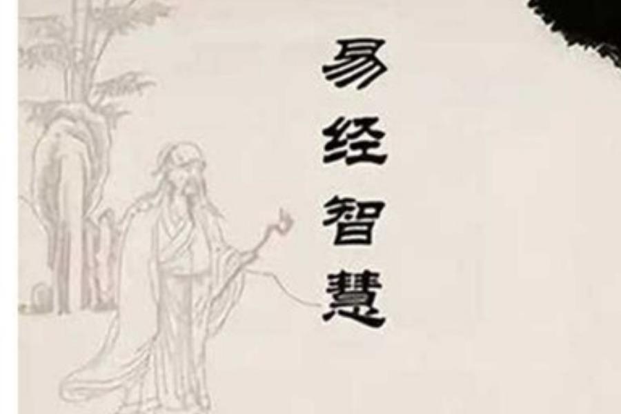 上海校友会读书会第二十一期 ——2020流年预测