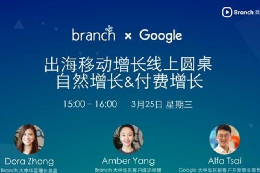 Branch & Google —— 出海移动增长线上圆桌:自然增长 & 付费增长