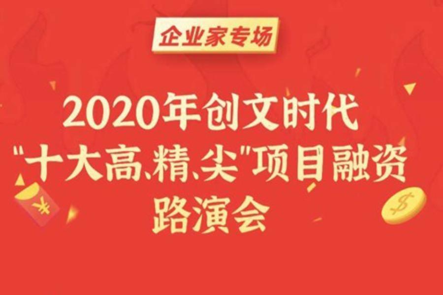 """「免费报名」2020年创文时代""""十大高、精、尖""""项目融资路演会(仅限企业家参加)"""