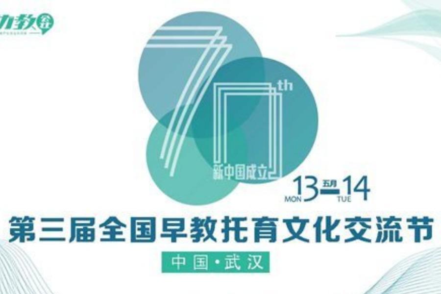 相约武汉!第三届全国早教托育文化交流节即将开幕!