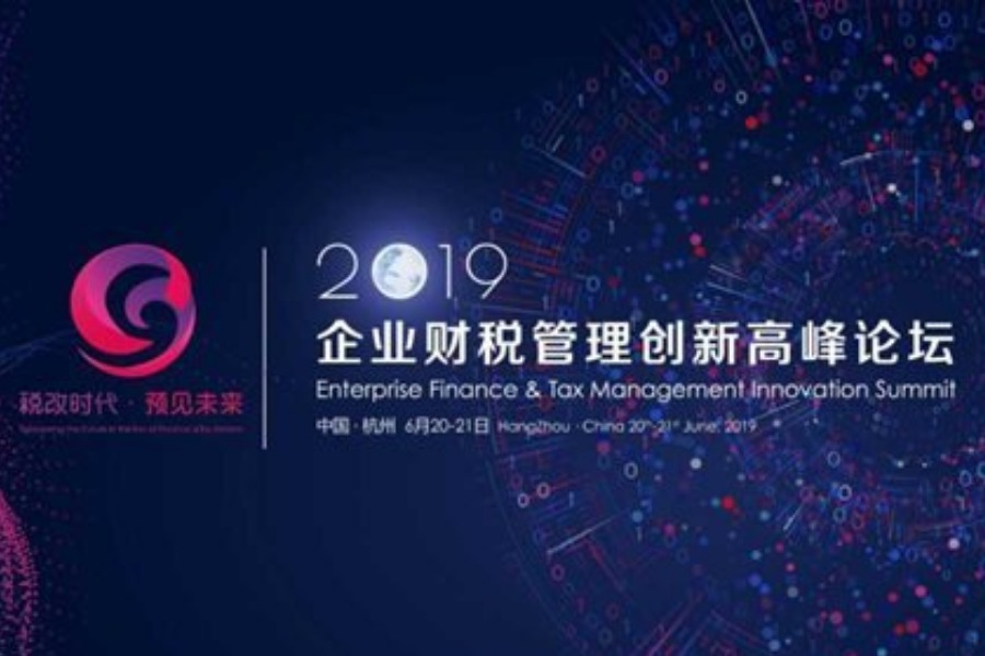 2019年企业财税管理创新高峰论坛