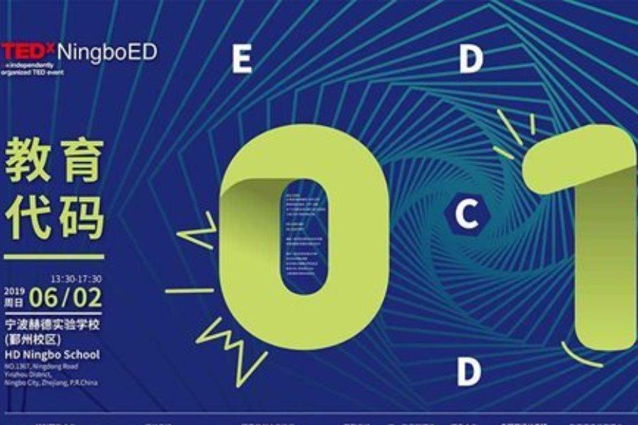 TEDxNingboED2019 「教育代码」Edu-code 首届教育主题大会