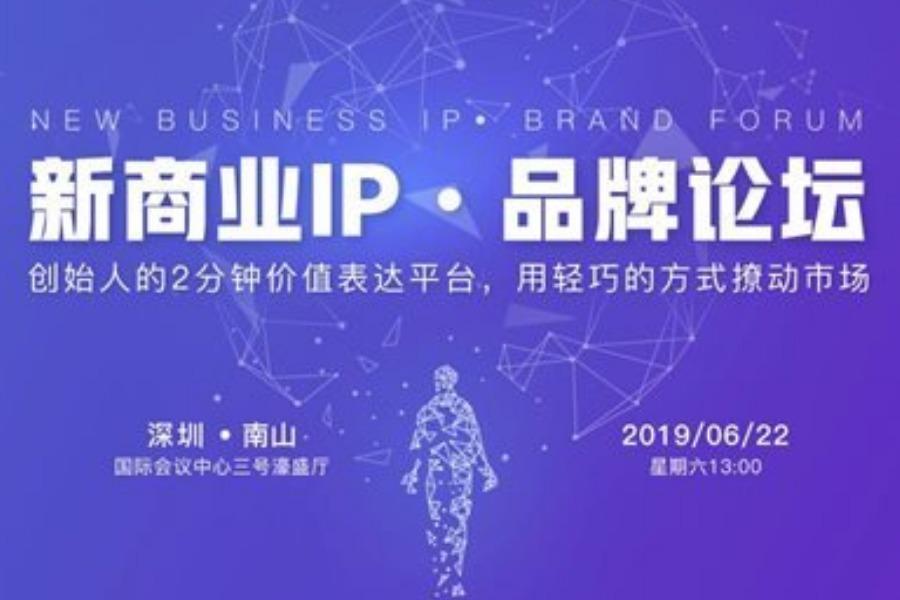 新商业IP·品牌论坛