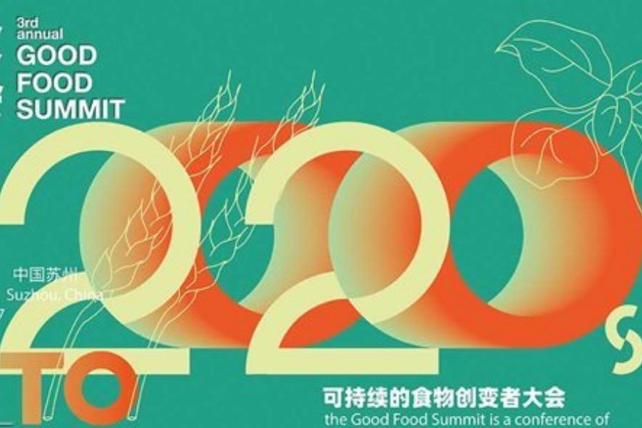 第三届良食峰会 ——「打开二零年代」,可持续的食物创变