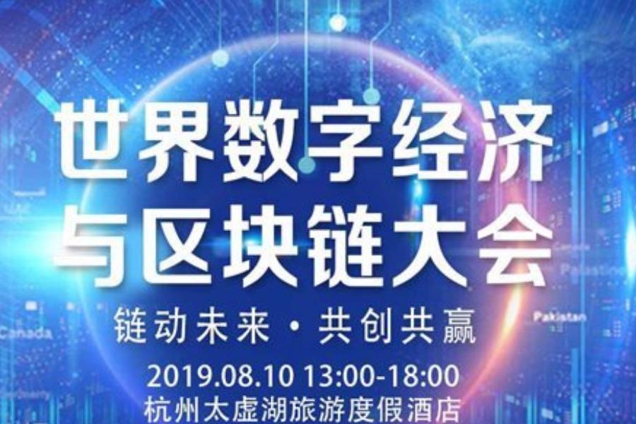 世界数字经济与区块链大会