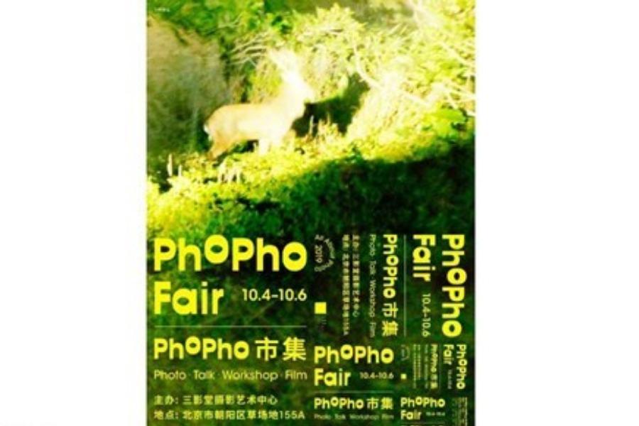 三影堂首屆PhoPho市集