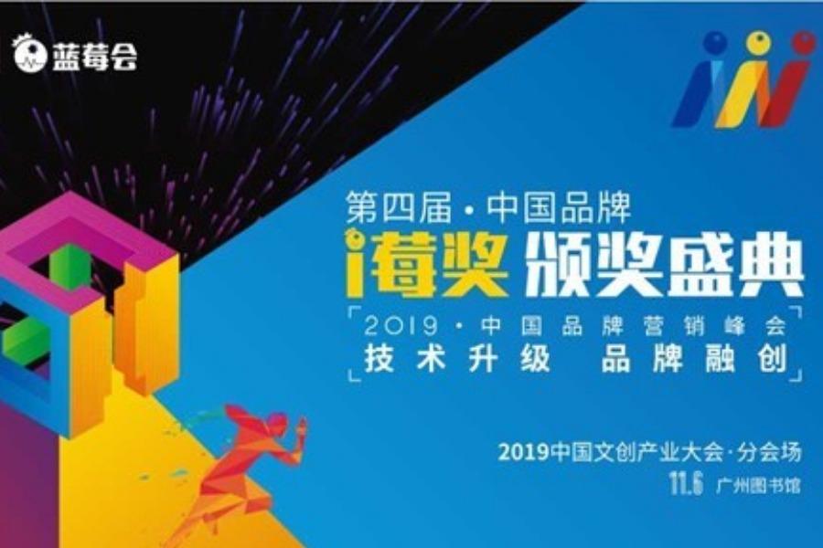第四届中国i莓奖颁奖盛典暨品牌营销峰会详细议程
