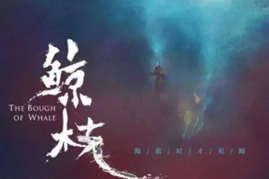 大型海洋魔幻话剧《鲸枝》演出门票