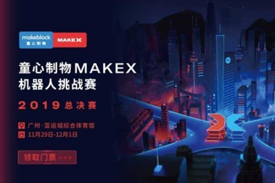 2019 童心制物MakeX机器人挑战赛总决赛