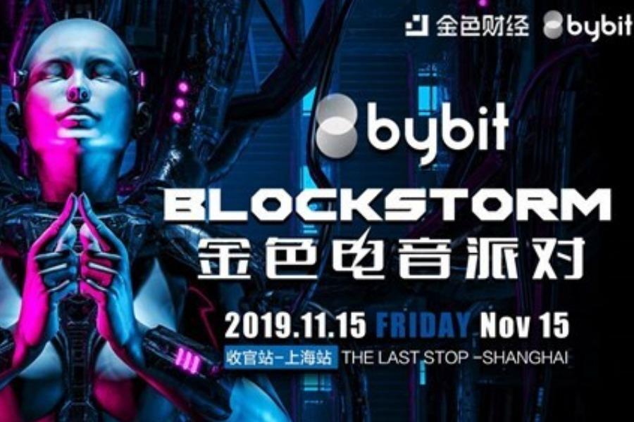 金色电音派对BlockStorm·上海站
