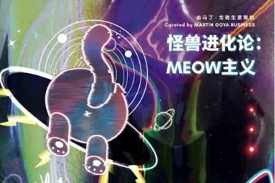 展览名称:怪兽进化论:MEOW主义