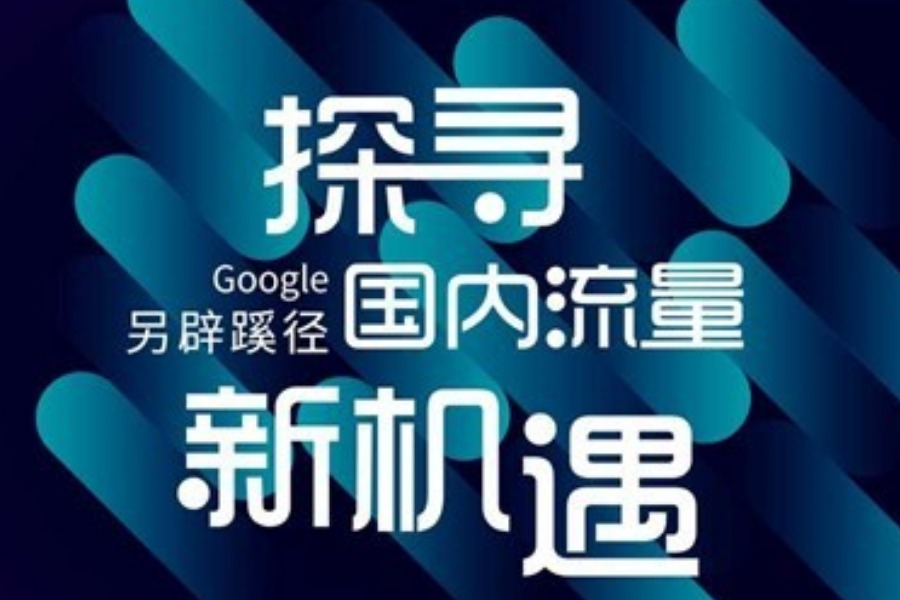 另辟蹊径,探寻谷歌国内流量新机遇