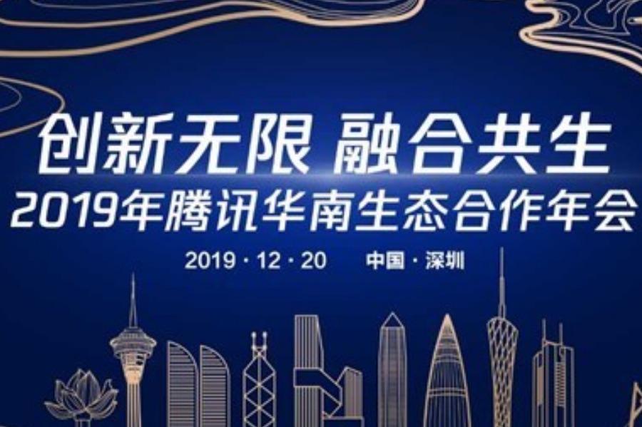 创新无限 融合共生 | 2019年腾讯华南生态合作年会