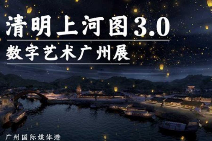 《清明上河图3.0》数字艺术广州展