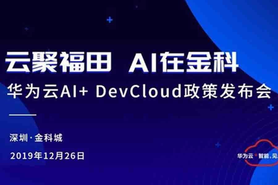 华为云AI+DevCloud政策发布会