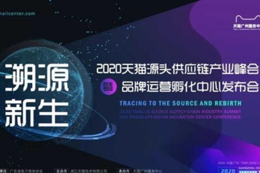 溯源·新生 2020年天猫源头供应链产业峰会暨品牌运营孵化中心发布会