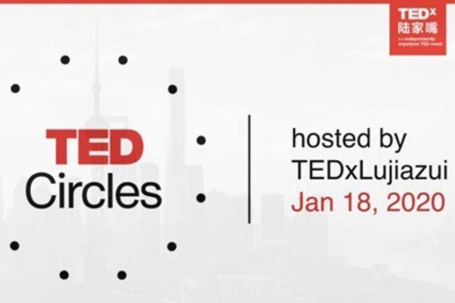 TED Circles|TEDx陆家嘴和西班牙的云端换脑