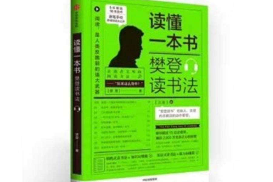 樊登读书富阳授权点线上读书分享会--《读懂一本书》