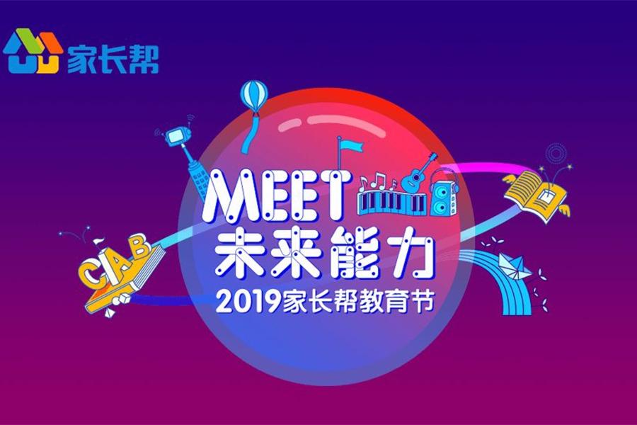 2019家长帮教育节 MEET·未来能力