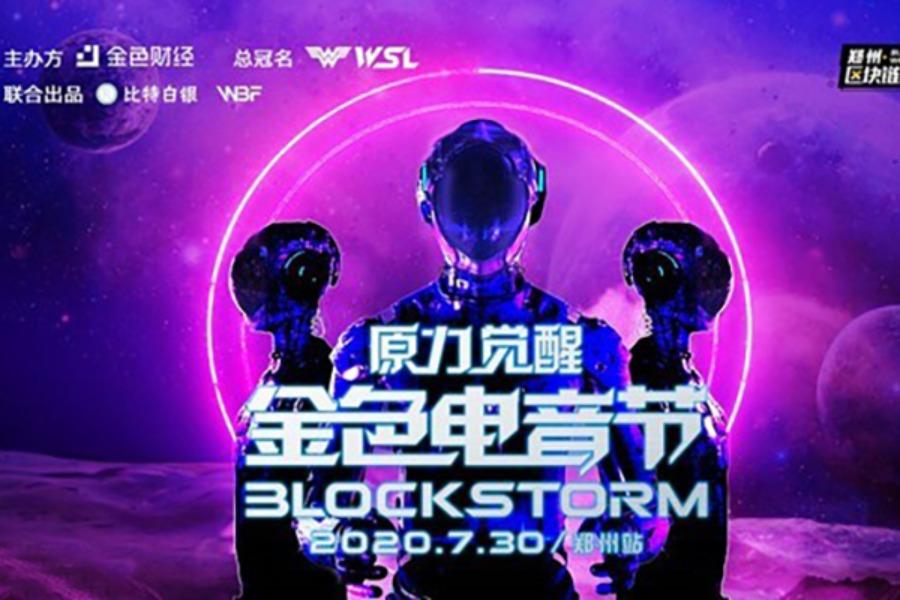 金色电音节·郑州站