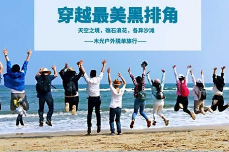 深圳五一脱单活动丨5月1日穿越最美海岸线黑排角,陪你去看那片海!
