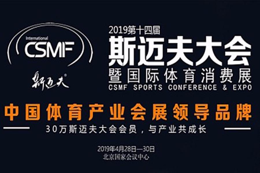 2019第14届斯迈夫大会暨国际体育消费展