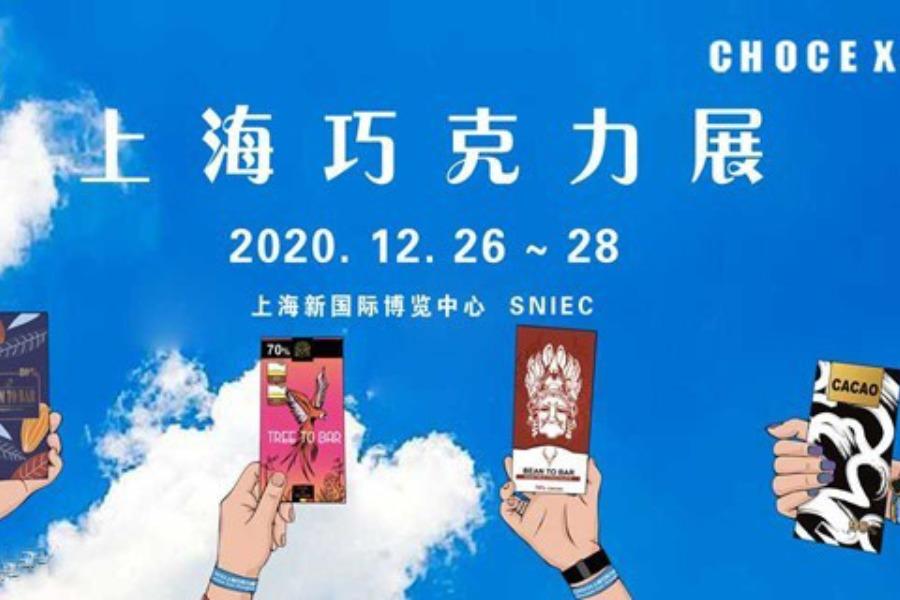 2020 CHOC EXPO 上海巧克力展