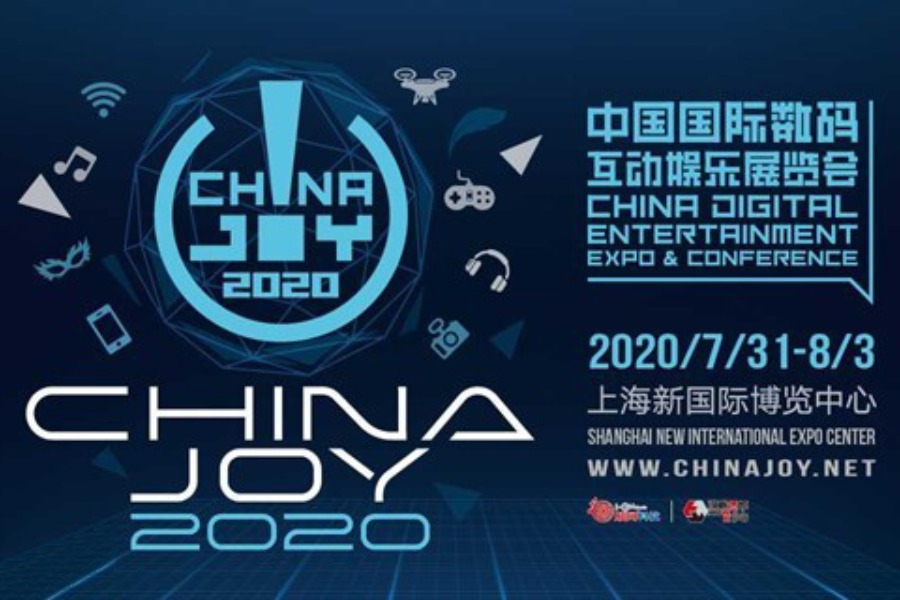 2020 ChinaJoy B to B 专业观众证