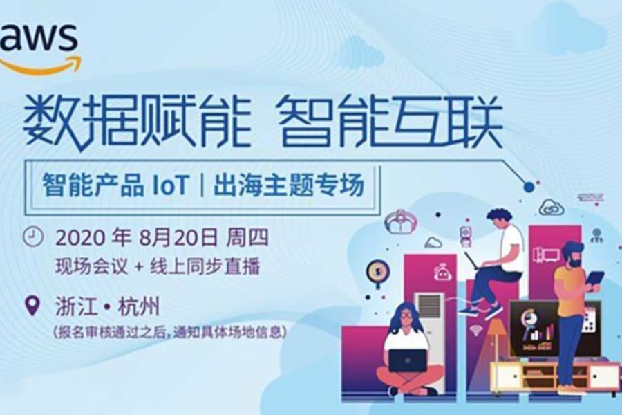亚马逊AWS智能产品 IoT 研讨会 | 智东西专属报名通道