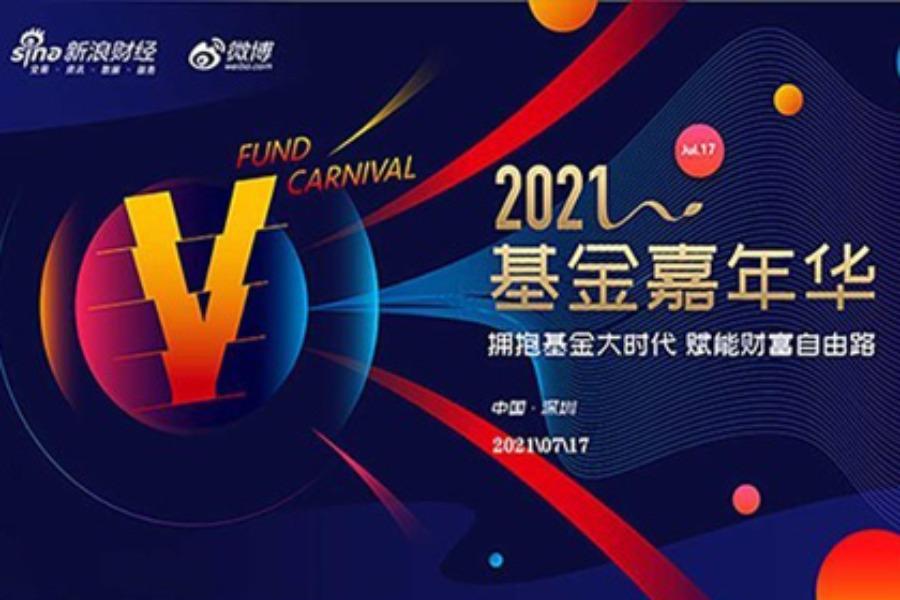 新浪财经2021基金嘉年华7月17日深圳举行,洪灏、黄燕铭、王庆等大咖齐聚(报名入口)