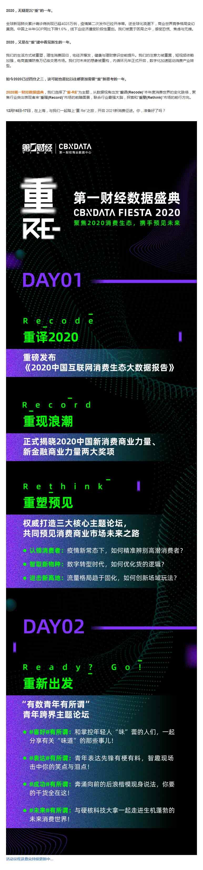 2020第一财经数据盛典丨Z世代新消费破壁消费的下半场玩法,2021人货场的思与变!-预约报名-活动.jpg